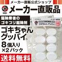 ゴキブリ 駆除 ゴキちゃんグッバイ オリジナル 8個入り×2 お得なバリューパック 送料無料!メール便対応