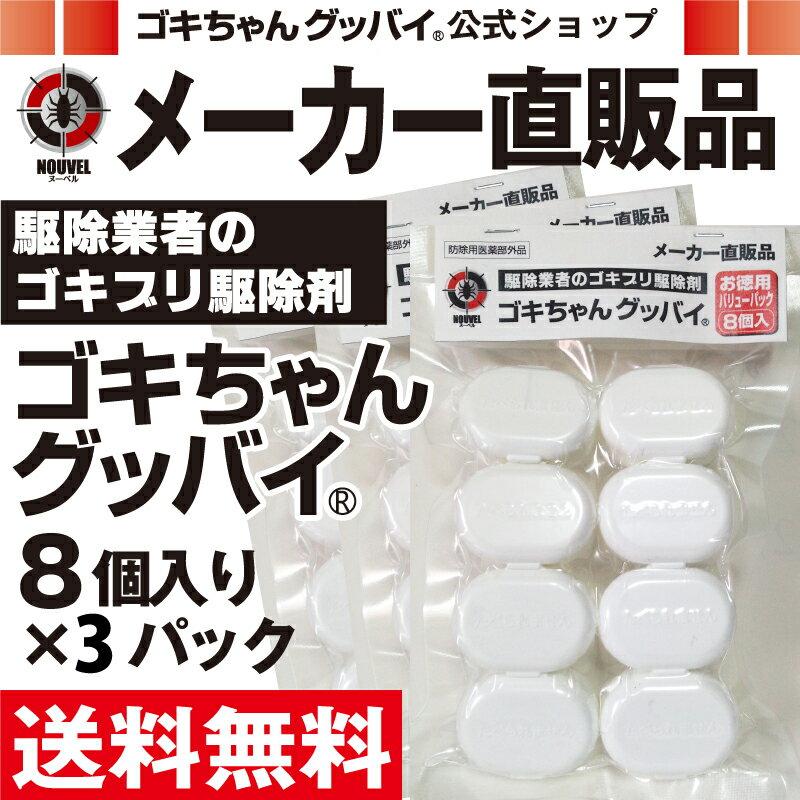 ゴキブリ 駆除 ゴキちゃんグッバイ オリジナル 8個入り×3 お得なバリューパック 送料無料!メール便対応