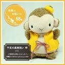 【日本製・送料無料】米寿のお祝いに 干支の申/17.5/88saru/ご長寿祝い/敬老の日/米寿/プレゼント/ギフト/両親/ぬいぐ…