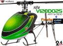 【ラジコン ヘリコプター】WALKERA ワルケラ /NEW V120D02S (フタバS-FHSS + DEVO用) 機体のみ 【送料無料】