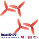 【ラジコン ヘリコプター】WALKERA ワルケラ /ロデオ Rodeo 110用 プロペラ×2set (Rodeo 110-Z-01)【送料無料】