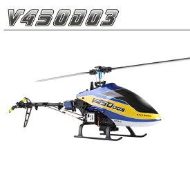 【ラジコン ヘリコプター 大型 】WALKERA ワルケラ / V450D03 6CH (DEVO用) 機体のみ (バッテリー、充電器無し)【送料無料】