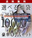 【選んでお得】豪華5点セットで10,000円(16,900円相当)【送料無料】【返品不可】
