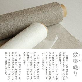 国産蚊帳織り
