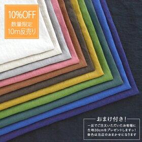 [全12色]麻100%リネンキャンバス