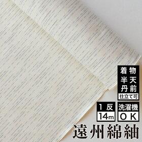 絣紬(K-10)