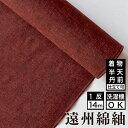 無地紬 緋(あけ)-茜と灰の褐色味ある赤- 木綿反物【送料無料】
