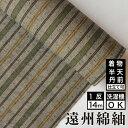 生地/縞紬 S-20 -花鳥風月- 木綿反物