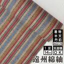 生地/縞紬 S-25 -燦々(さんさん)- 木綿反物