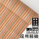 遠州綿紬 S-38 -麦秋(ばくしゅう)-綿 着物 洗える着物 大人可愛い おしゃれな きれいめ