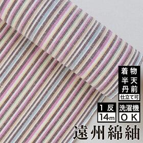 縞紬(S-5)