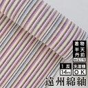 遠州綿紬 S-5 -小桜(こざくら)-綿 着物 洗える着物 大人可愛い おしゃれな きれいめ
