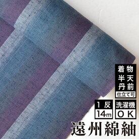 今だけ20%OFF!遠州綿紬 S-50 -紫陽花(あじさい)-