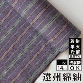 縞紬(S-8)