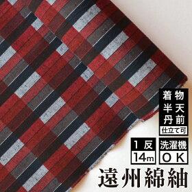 縞紬(S-30)