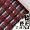 遠州綿紬 S-30 -曙(あけぼの)注染染め- 木綿反物