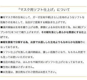 【マスク用ソフト仕上げ】無地紬柳葉カット売り【小型宅急便7mまで対応可】