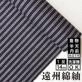 縞紬tb-50