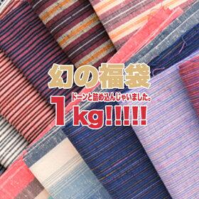 【幻の福袋】綿紬はぎれスクラップセット1kg3000円
