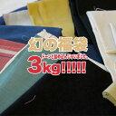 【幻の福袋】生地はぎれスクラップセット 3kg 3,800円!