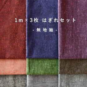 無地紬1mカットクロスセット約40cm×約1m×3色