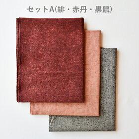 遠州綿紬はぎれセット約36cm×約50cm×3色