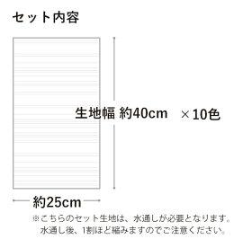 50個限定販売!!なないろ紬カットクロス約40cm×約25cm×10色