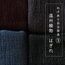 わけあり目玉商品【3】「遠州織物 はぎれ 無地 112cm幅×90cm」【特価品のため返品不可】