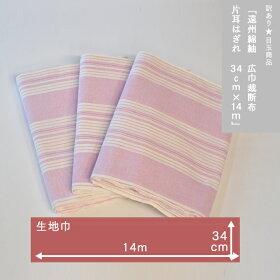 「片側耳なし反物花桜34cm×14m」【特価品のため返品不可】