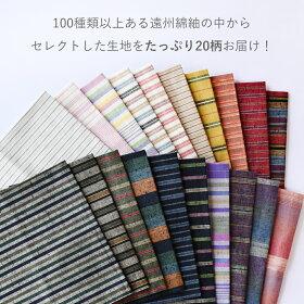 今だけ10%OFF/送料無料縞紬よくばりはぎれセット約36cm×36cm×20柄(画像はイメージ)柄セレクト不可・代引き不可