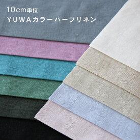 10cm単位 YUWA カラーハーフリネン 無地 140cm幅