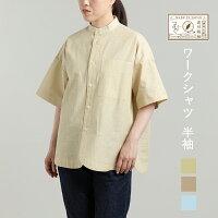 遠州綿紬つむぐスタンドカラー半袖シャツ