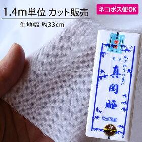 真岡晒(さらし)1.4m単位カット販売【1.4mからのご注文です】