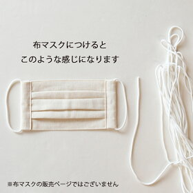 マスクゴム10m【楕円タイプ・約3mm幅】-布マスクに使えるゴム-