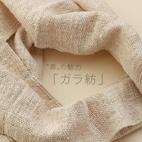 安心・万能の布ガラ紡