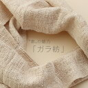 ガラ紡(綿100%)お肌の弱い方も安心の国産布/ギフト
