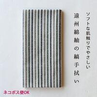 遠州綿紬縞手拭いS-41若葉(わかば)