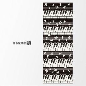 喜多屋商店 浜松注染手拭い ピアノ