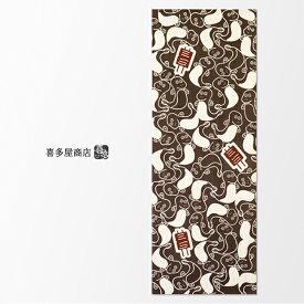 喜多屋商店 浜松注染手拭い 鰻と蒲焼き