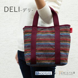 ROOTOTE トートバッグ DELI -デリ- 【S-27 大地】