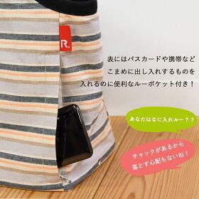 ルートートHABITUELハビチェル【伝茶/晩秋】