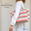 トートバッグ habituel-ハビチェル-【全2柄】/ギフト