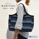 トートバッグ habituel-ハビチェル-【夜富士・春霖】綿 ルートート 大人可愛い おしゃれな きれいめ