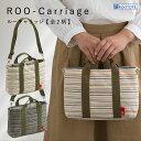 ROO-Carriage ルーキャリッジ【全4柄】綿 大人可愛い おしゃれな きれいめ ルートート ショルダーバッグ 肩掛けバッグ バッグインバッグ