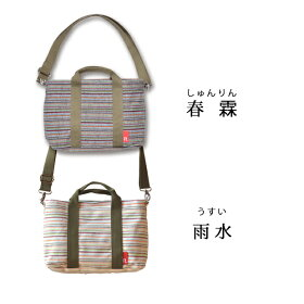 ROO-Carriageルーキャリッジ【春霖(しゅんりん)・山葡萄(やまぶどう)】
