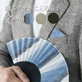 緑守扇遠州綿紬Poke扇-ポケセン-胸ポケットに入る扇子綿大人可愛いおしゃれなきれいめ