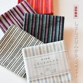 遠州綿紬しましまはんかち5枚組セット