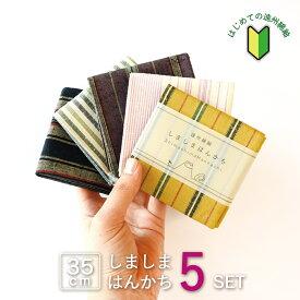 【第11弾】はじめての遠州綿紬つむぐ しましまはんかち 5枚組セット