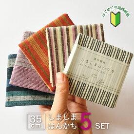 【第13弾】はじめての遠州綿紬つむぐ しましまはんかち 5枚組セット