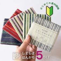 はじめての遠州綿紬つむぐしましまはんかち5枚組セットはんかちまとめ買いギフト贈り物退職卒業入学入園入社